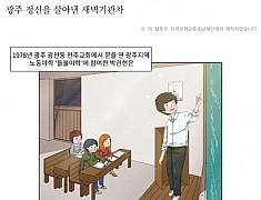 광주 정신을 살아낸 새벽기관차 '박관현'