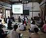향교 활용사업 '화순지학 향교지락' 본격 추진
