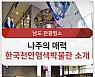 천연염색의 메카 '나주 한국천연염색박물관'