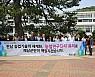 """""""기후변화대응 농업연구단지 해남이 최적지"""""""
