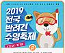수영에 자신 있는 댕댕이 모여라! <2019 전국 반려견 수영축제>