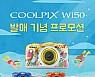 니콘이미징코리아, COOLPIX W150 발매 프로모션