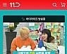 11번가-한국P&G 'V커머스' 프로모션