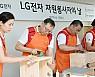 LG전자 조성진 부회장, 장애인 재활시설 찾아 봉사활동