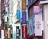 [금융안정보고서]개인사업자 대출 연체율↑…도소매·음식숙박업 중심