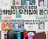 레진코믹스 6주년 감사 이벤트 진행…웹툰 단행본 추첨 증정