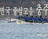 국내 최대 '조정대회' 내일 충주 탄금호서 개최