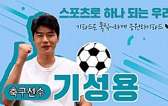 """'빅리거' 기성용의 기운 팍팍 """"좋은 결과 있길"""""""