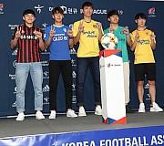 포즈취하는 U-20 축구대표팀 K리거