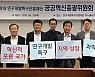 연구개발특구진흥재단 공공혁신총괄위윈회 출범