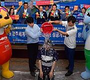 광주세계수영대회 성공 기원 아이스버킷 챌린지