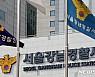 강남경찰서 경찰관, '피의자와 성관계했다' 문건 유포자 고소