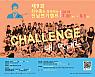 배우 최수종과 함께하는 '제9회 전남연기캠프'