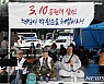 서울시, 불법천막 공화당에 행정대집행 비용 2억원 청구 예정