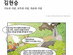 기도·고독·가을의 시인 '김현승'