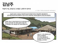 시대의 아픔을 노래한 혁명적 시인 '김남주'