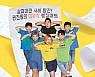 """[DAY컷] 박나래 """"황제성이 문제""""…'뭐든지 프렌즈' 공식포스터"""