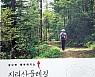 '걸으면 행복 지리산둘레길' 출간…조영석 광기술원 감사실장