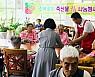 전남농협·목포무안신안축협, 삼계탕 나눔행사