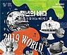'청년의 바다' 2019세계청년축제 19일 개막