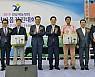 2019년도 한마음 전진대회 여수서 개최