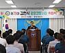김현식 광양경찰서장 취임