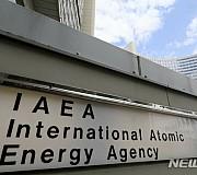 국제원자력기구(IAEA ) 아마노 유키야 사무총장 사임 임박
