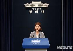 靑, 조선·중앙 보도에 문제 제기…