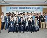 GIST 김준하 교수, 물관리 혁신포럼