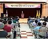 해남군소상공인연합회장·임원 위촉식 및 발대