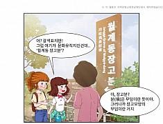 옛 무덤 발달사의 고종 '월계동 장고분'