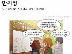 제2의 광한루 '만귀정'