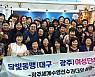 여성단체 달빛동맹, 수영대회 응원