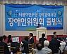 민주당 광주시당, 장애인위원회 출범