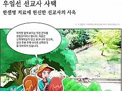 한센병 치료에 헌신한 '우일선 선교사'