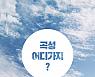 [도시樂]장미·기차마을 뿐이라고? 당신은 곡성에서 잘못 놀았다