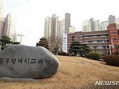 광주 교장·전문직 등 196명 인사