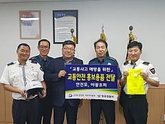 손보협회, 장성경찰에 교통안전물품 전달