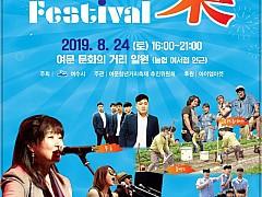 여수 여문문화의 거리서 24일 '썸머 樂페스티벌'