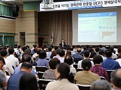 안현호 총장 초청, 광산경제아카데미 성료