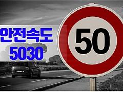 나주경찰,'안전속도 5030'전면 시행