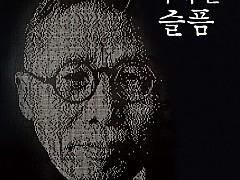 독립운동가부터 한국현대정치 흐름 파악