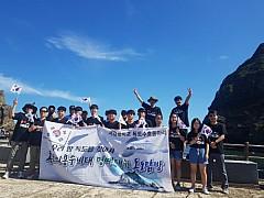서강중 독도문화탐방