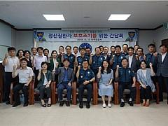 나주경찰, 정신질환자 인권보호 간담회