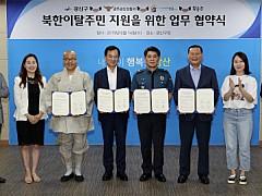 광산구, ㈜황솔촌과 새터민 지원 업무협약
