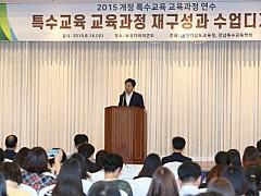 전남 특수교사들, 교육과정 연수 열기 '후끈'