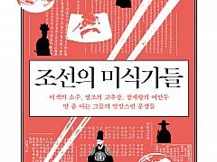 [새책 안내]식욕 감도는 조선의 맛깔난 '음식이야기'