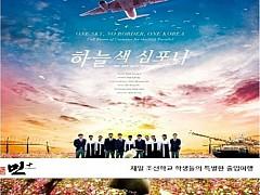 나주시 광복특집 다큐 상영