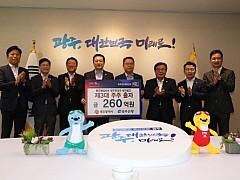 광주은행, 광주형 일자리사업 '3대 주주' 확정