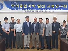 동신대 한의대 '한의융합과학 발전 교류연구회' 개최